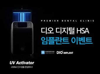 디오 디지털 HSA…